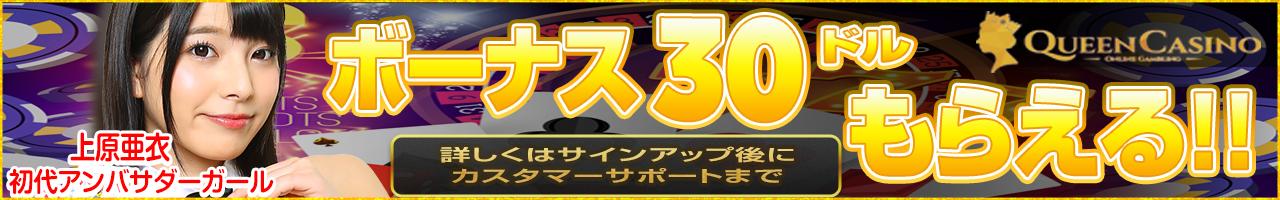 queen-casino-$30bonus