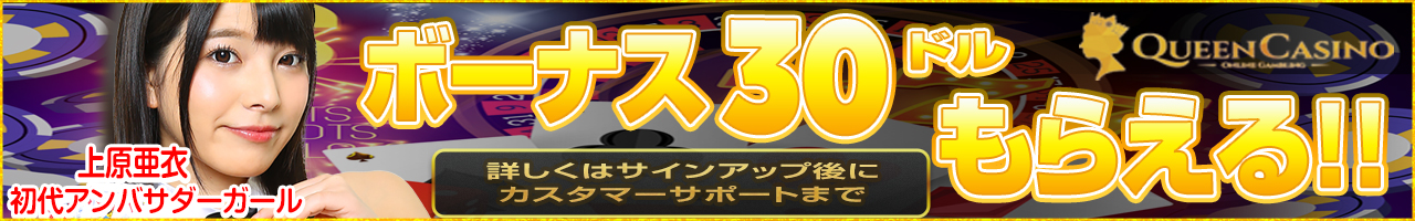 queen-casino-bonus