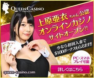 クィーンカジノのイメージガール上原亜衣ちゃん