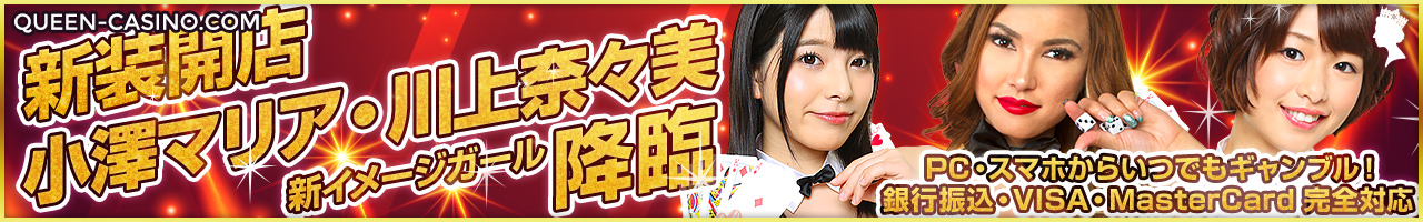 新装開店!クイーンカジノに新イメージガール小澤マリア・川上奈々美が降臨!