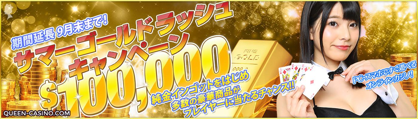 クイーンカジノ Queen Casino サマーゴールドラッシュキャンペーン